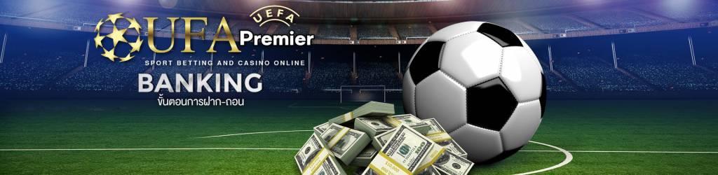 แทงบอลออนไลน์ ที่ฝากเงินถูกที่สุดต้องยกให้เว็บไซต์ UFA PREMIER เท่านั้น