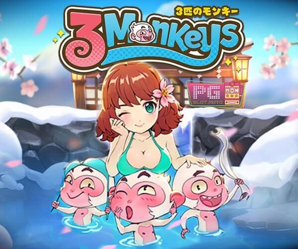 """สนุกสุดฮาไปกับเจ้าลิงจอมทะเล้น 3 ตัวพร้อมยังได้ผลกำไรแบบไม่รู้ตัวด้วยเกมที่มีชื่อว่า """"Three Monkeys"""""""
