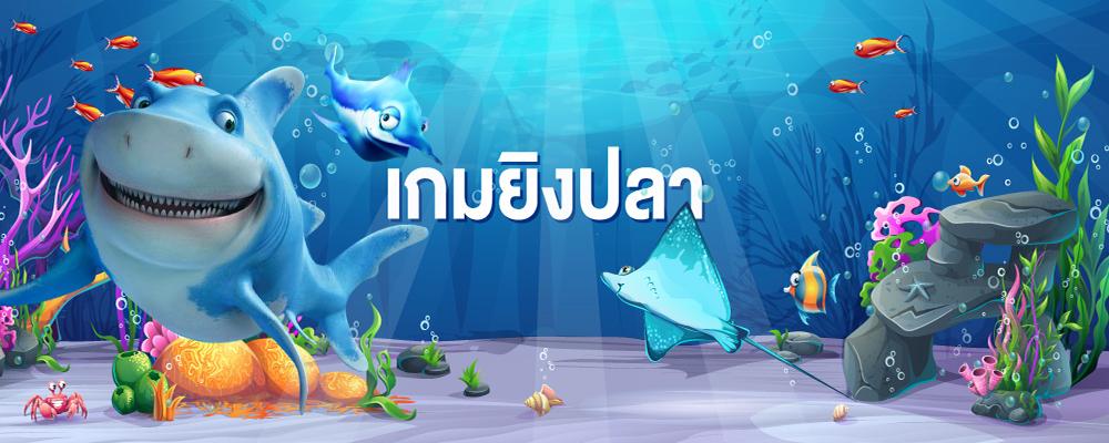 เกมยิงปลา ถึงเป็นเกมยอดนิยมบนเว็บคาสิโนออนไลน์